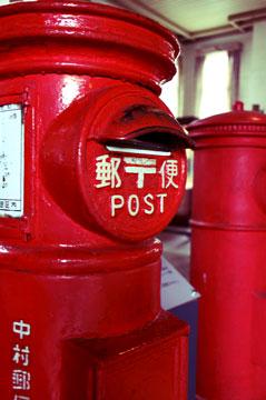 郵政グループ